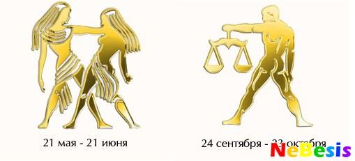 Близнецы-мужчина и Весы-женщина