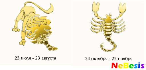 lev-skorpion
