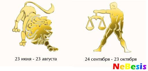 Весы-мужчина и Лев-женщина