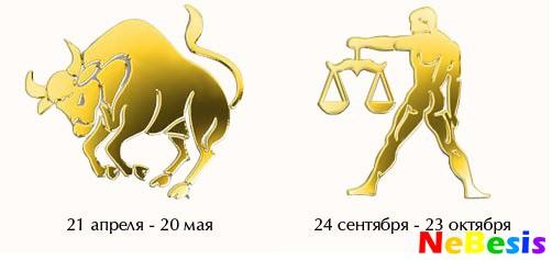 Телец-мужчина и Весы-женщина