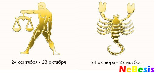 Скорпион-мужчина и Весы-женщина