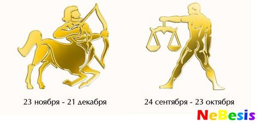 Весы-мужчина и Стрелец-женщина