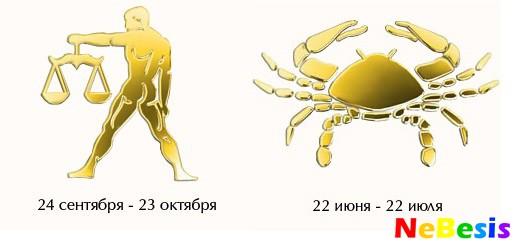 Весы-мужчина и Рак-женщина