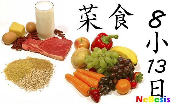 Меню китайской диеты 13 дней