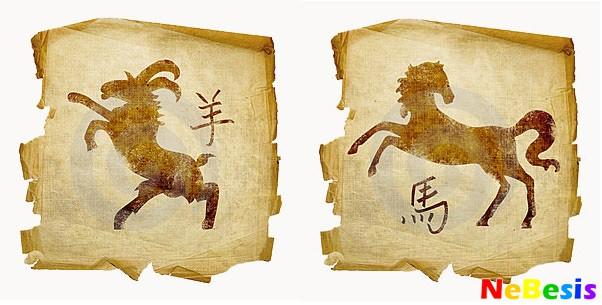 Лошадь-мужчина и Коза-женщина