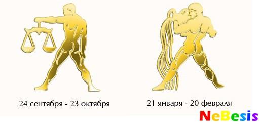 Водолей-мужчина и Весы-женщина